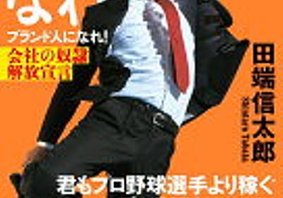 会社の看板よりも個人の名前で生きる時代!田端信太郎 さん著書の「ブランド人になれ! 会社の奴隷解放宣言」 - イザちゃんの気まぐれ日記 - 仕事も恋愛も頑張る人を応援したい♪
