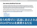 WordPressを劇的に高速化、1秒以内に表示されるフロントエンドの構築方法 -Zero-latency WordPress Front-end | コリス