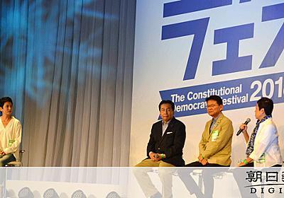 「会いに行ける政治家」を前面に 立憲、異色の党大会:朝日新聞デジタル