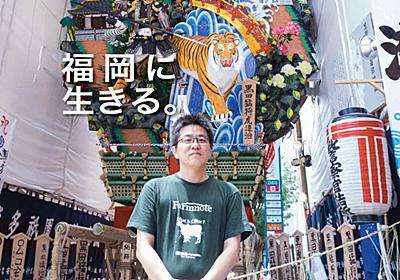 福岡と東京で働いて見つけたエンジニアとして生きる意味。YAPC::Fukuoka実行委員長と考えるコミュニティが必要な理由 - エンジニアHub|若手Webエンジニアのキャリアを考える!