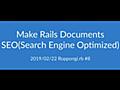 Roppongi.rb#8で「Make Rails Documents SEO(Search Engine Optimized)」を発表しました - Hack Your Design!