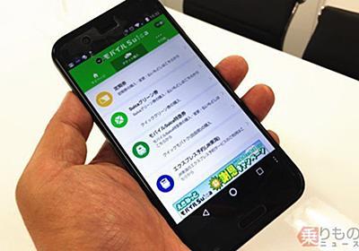 「モバイルSuica」年会費が無料化 携帯電話や一部スマホはサービス終了へ | 乗りものニュース