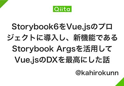 Storybook6をVue.jsのプロジェクトに導入し、新機能であるStorybook Argsを活用してVue.jsのDXを最高にした話 - Qiita