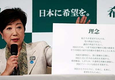 ユリノミクスとは? 「希望の党」小池百合子氏が公約発表 | ハフポスト