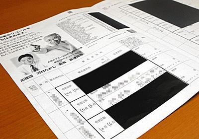 「ミスター こうやるんだ」 リコール事務局幹部の常滑市議証言:中日新聞Web