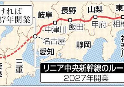 リニア中央新幹線工事  「大井川の水問題」ってなに?|静岡新聞アットエス