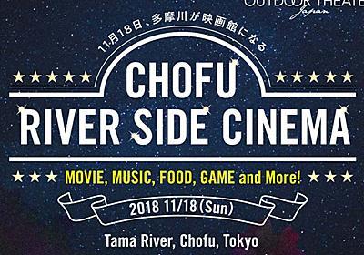 多摩川が映画館になる無料野外イベント「CHOFU RIVER SIDE CINEMA」開催 | toomilog