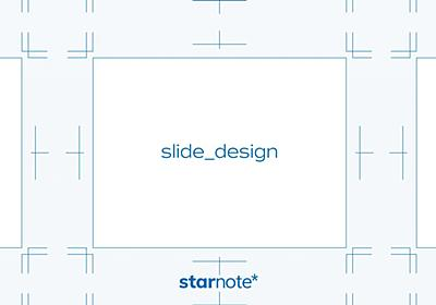 学会発表における「スライド」と「デザイン」の、切っても切れない関係。 - starnote*