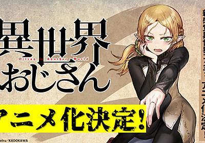 「異世界おじさん」テレビアニメ化決定 - AV Watch
