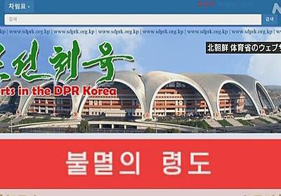 北朝鮮 東京オリンピック不参加の方針 新型コロナを理由に   オリンピック・パラリンピック   NHKニュース