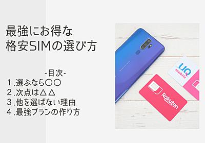 おすすめの格安SIMと超コスパの良い最強通信プランの作り方 | キロクミー
