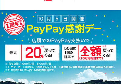 PayPay感謝デー - PayPay