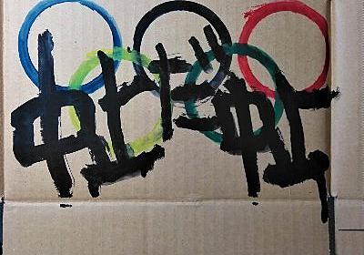 """中止だ中止!東京オリンピックアクション on Twitter: """"オリンピック反対アクションの帰り道。「確保」しますか?と無線で問合せる警察官。その後通行妨害しながら「名前を教えてください。」を繰り返す。大声で威嚇しながら市の境まで延々つきまとわれた。五輪反対者を犯罪者扱いするな!この取締りこそ… https://t.co/i1ZfZlm4rw"""""""