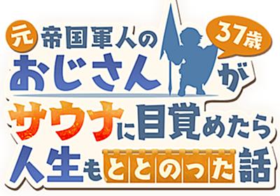グラブル「おじさんサウナ人生」全元ネタ解説(追記あり) ライオンマスク note