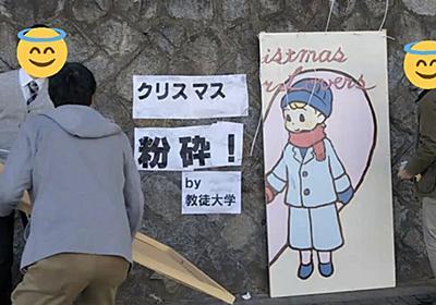 京都大学のクリスマス立て看板、撤去したところにあるメッセージが隠れていて「撤去を逆手に取った」「日本のバンクシー」 - Togetter