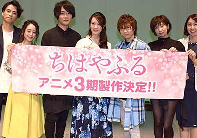 ちはやふる:テレビアニメ3期決定! 6年ぶり新シリーズに瀬戸麻沙美、細谷佳正ら出演者も歓喜 - MANTANWEB(まんたんウェブ)