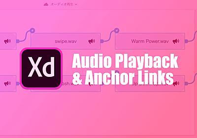 待望のアンカーリンクとオーディオ機能が登場! Adobe XDでプロトタイプに役立つ新機能まとめ - ICS MEDIA