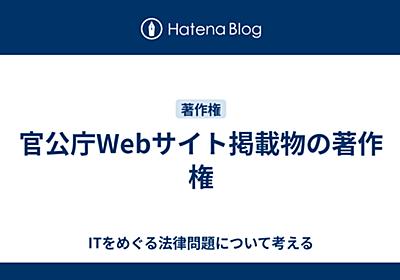 官公庁Webサイト掲載物の著作権 - ITをめぐる法律問題について考える