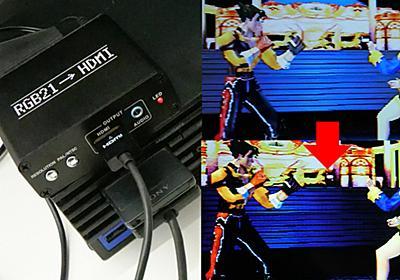 アナログ映像がHDMI出力で鮮明になる「RGB21-HDMI変換アダプタ」を使って旧世代のゲームをコンポジット出力と比較してみた - GIGAZINE