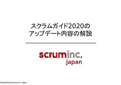 Scrum Guide 2020 Update Commentary - Speaker Deck