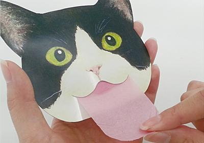 うっかりしたニャ しまい忘れた猫ちゃんの舌がペロンと出てくる「あぶらとり紙」が誕生! - ねとらぼ