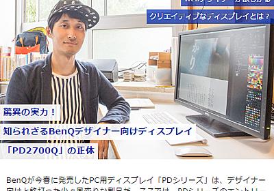 驚異の実力! 知られざるBenQ デザイナー向けディスプレイ「PD2700Q」の正体