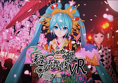 【PSVR】ミクとゆく江戸の花街『超歌舞伎VR』4月無料配信   Mogura VR - 国内外のVR/AR/MR最新情報