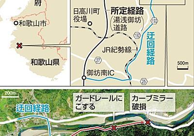 高速バス、迂回路間違え山道へ 崖っぷち1キロ恐怖の夜:朝日新聞デジタル