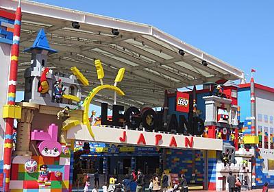 名古屋:「レゴランド」19日から入場料大幅値下げ - 毎日新聞