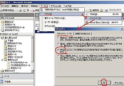 Outlookからマクロ/VBAを使用して EXCELのデータを本文へ転記する - 三流君 ken3のmemo置き場