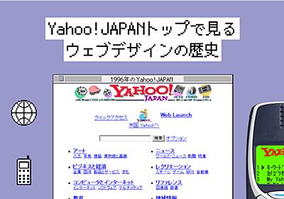 Yahoo! JAPANトップで見るウェブデザインの歴史 - Yahoo! JAPAN Tech Blog
