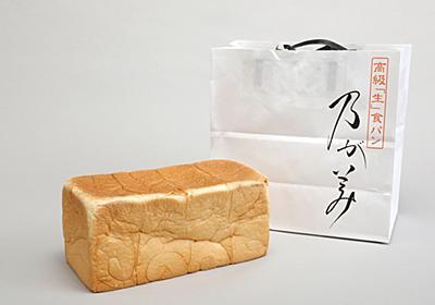 800円超「乃が美の食パン」が爆売れする理由 | 溺愛されるのにはワケがある | 東洋経済オンライン | 経済ニュースの新基準