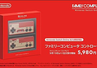 Nintendo Switchに「ファミコンコントローラー」発売 Onlineのレトロゲーム向け - ねとらぼ