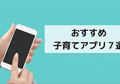 【0歳~1歳】ママにおすすめな子育て無料アプリ7選|│パパママ.com