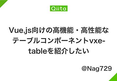 Vue.js向けの高機能・高性能なテーブルコンポーネントvxe-tableを紹介したい - Qiita