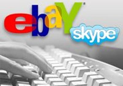 イーベイ、「Skype」ソフトウェアの作り直しを決意--米報道 - CNET Japan