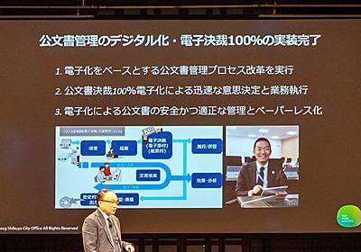 IT化で激変「渋谷区役所」がスゴい。ビジネスチャットで「言った言わないをなくす」 | BUSINESS INSIDER JAPAN