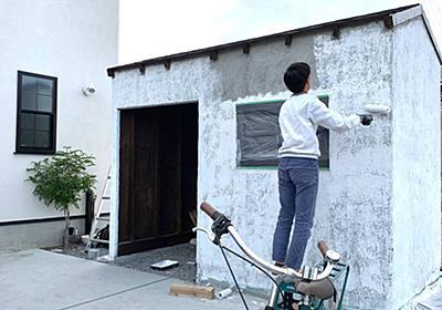 <庭プロジェクト>小屋工房製作25小屋変身!外壁をジョリパットで塗り壁 - My Midcentury Scandinavian home 〜北欧ミッドセンチュリーの家〜