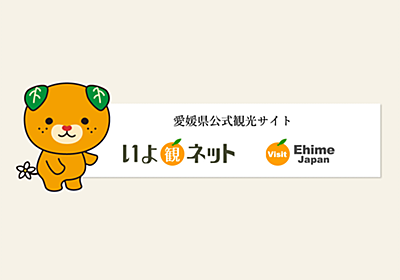 愛媛県の公式観光サイト【いよ観ネット】