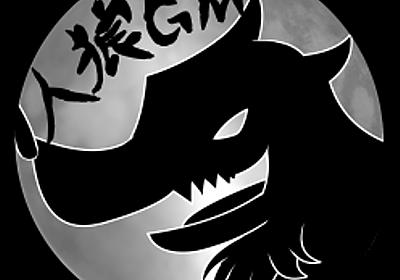 人狼GMbot ーLINEで人狼ゲームー