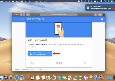 macOS 10.14 Mojave/iOS 12ではSMSで送信されてきた2段階認証コードなどをSafariに自動入力してくれる「Security Code AutoFill」が可能に。 | AAPL Ch.