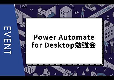 【主催イベント】Power Automate for desktop勉強会~PAD最新トピックスと活用ユーザーLT~ - TECH Street (テックストリート)