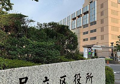 東京・足立区、4日で生活保護打ち切り 「連絡取れず」支援団体は批判 - 毎日新聞