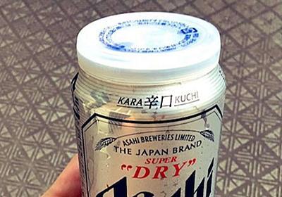 これは便利 缶ビールに「ワンカップのフタ」をかぶせると...ぴったりハマってこぼれ知らずに! Jタウンネット