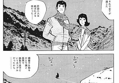 【提案】来月「矢口高雄の漫画を読む」ため、1カ月キンドルunlimitedに加入しませんか? - INVISIBLE D. ーQUIET & COLORFUL PLACE-
