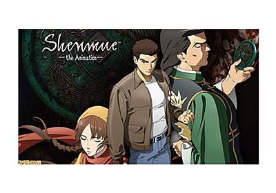 『シェンムー』のアニメシリーズが海外Crunchyrollから発表。櫻井親良監督、テレコム・アニメーションフィルム制作で全13話を予定 - ファミ通.com