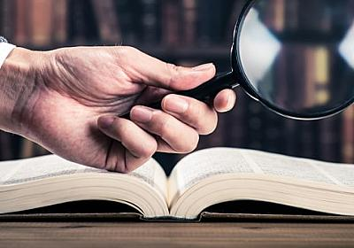 「在野研究」はいまなぜブームなのか? 大学の外から学問する面白さ(荒木 優太) | 現代ビジネス | 講談社(1/6)