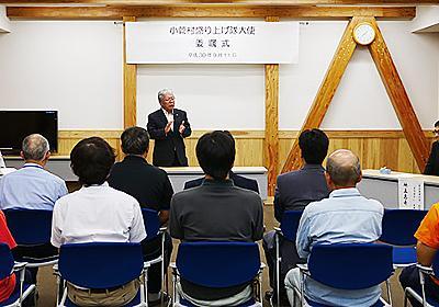 山梨県小菅村の観光大使になりました - デイリーポータルZ