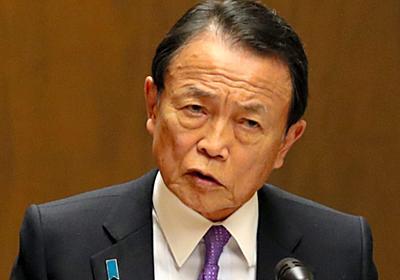 麻生氏、新型コロナで「中国が出す数字はだいたい違う」:朝日新聞デジタル