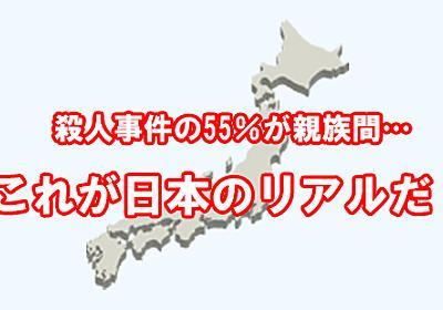 「子供を殺してください」という親たち | 押川剛 責任監修